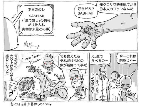 シビれめし【6】②2