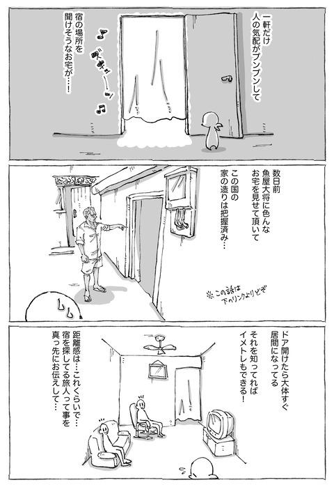 【シーギリヤロック】21 2