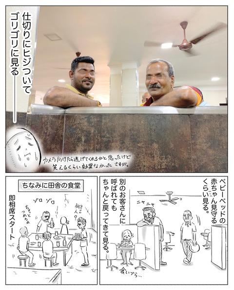 SNS漫画【21】○2