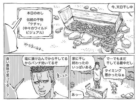 シビれめし【19】②1