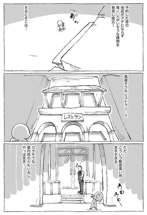 【シーギリヤロック】11