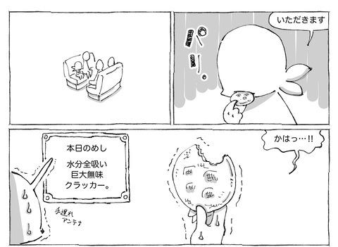 シビれめし【71】②1
