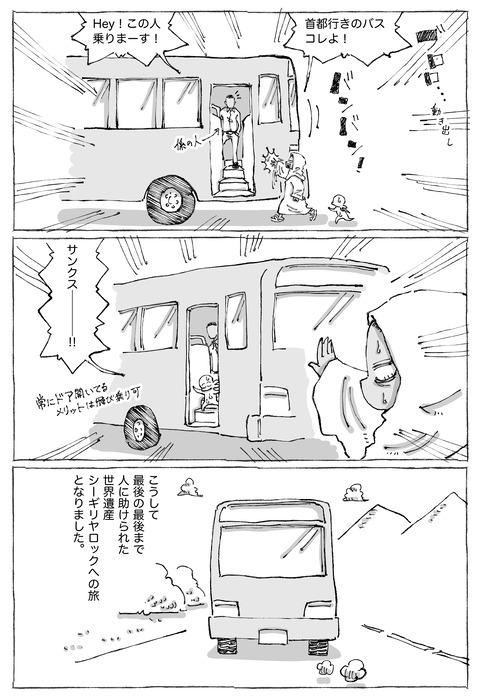 【シーギリヤロック】63