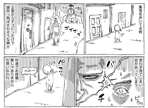 SNS漫画【46】:①