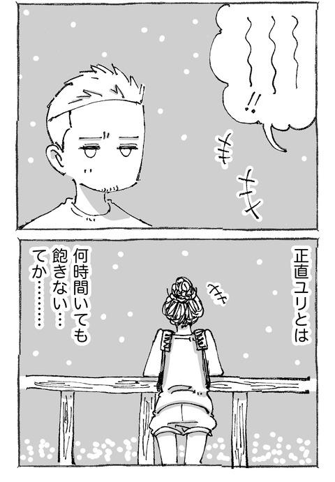 【青年と日本女子】1412
