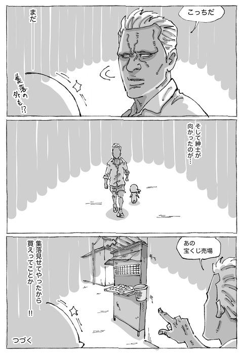 【魚屋集落】16