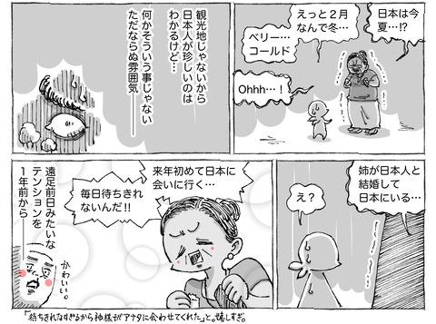 海外旅日記【140】②
