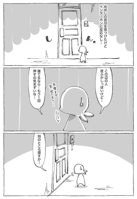 【サンティアゴ宿探し】15