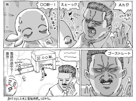 海外旅日記【169】②