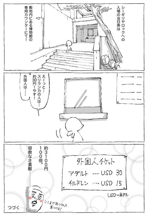 【シーギリヤロック】42