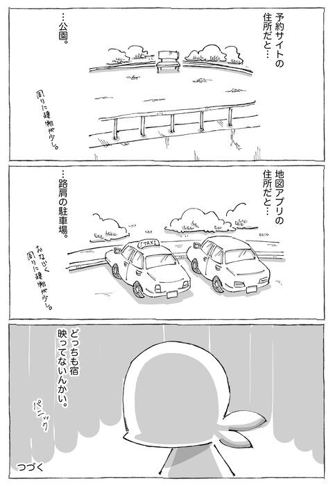【アフリカ宿迷走】6