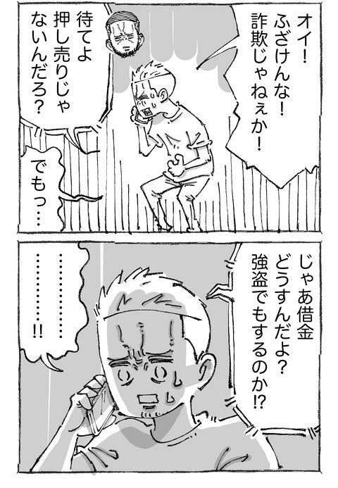 【青年と日本女子】322
