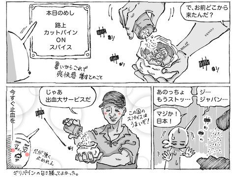 シビれめし【16】②2