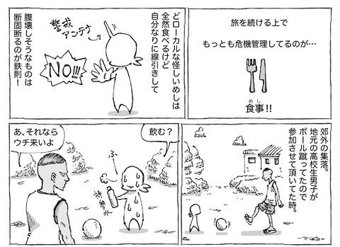 シビれめし【12】①1