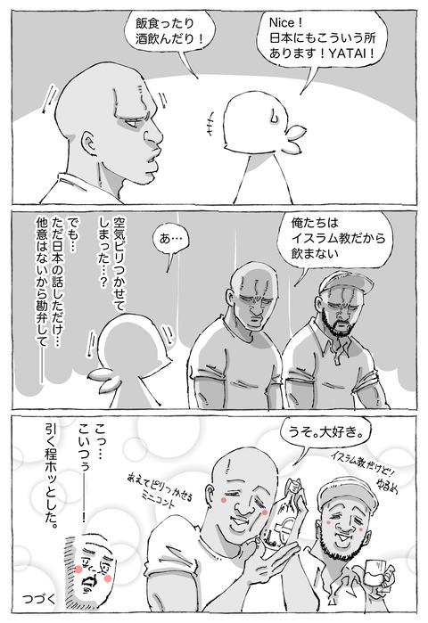 【ムハンマド道中】26