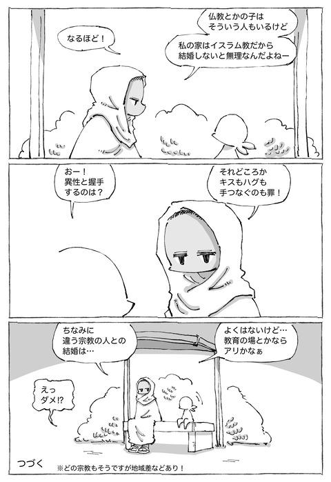 【シーギリヤロック】60