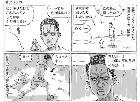海外旅日記【203】1