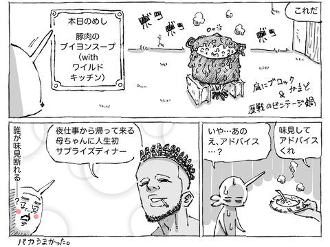 シビれめし【2】②2