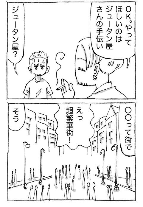 【青年と日本女子】212