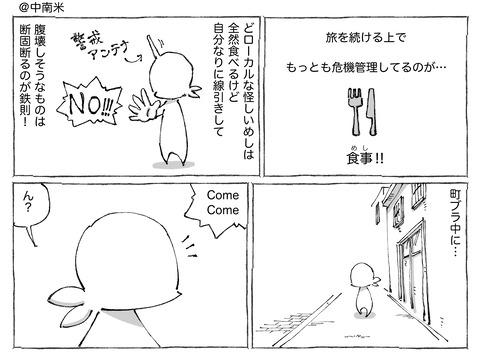 シビれめし【55】①1