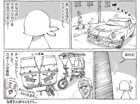 海外旅日記【181】②