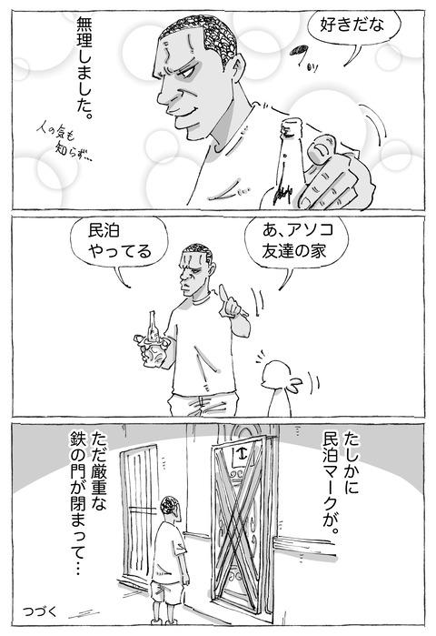【cuba行脚】32