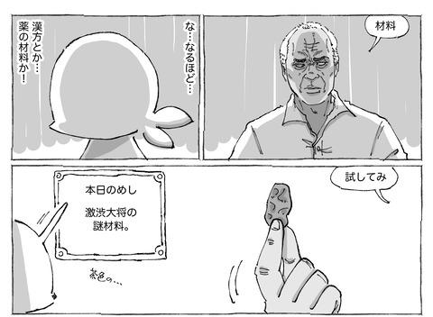 シビれめし【75】②1