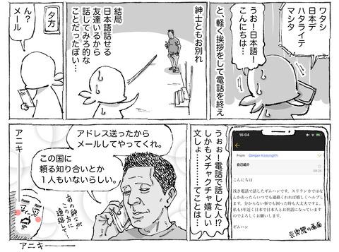 海外旅日記【121】②