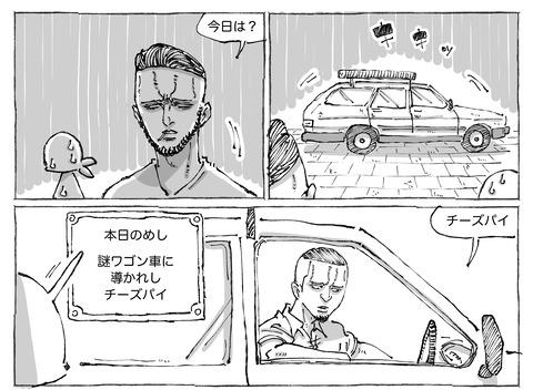 シビれめし【24】②1