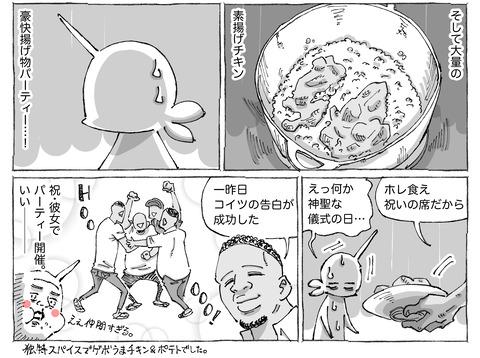 シビれめし【66】②2