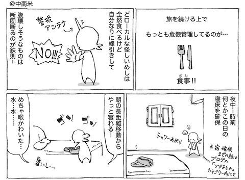 シビれめし【48】①1