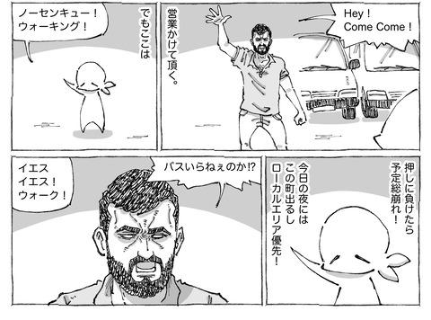 シビれめし【35】①2