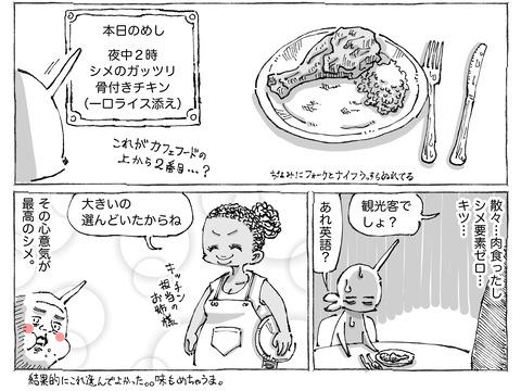 シビれめし【29】②2