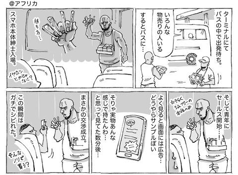 海外旅日記【159】①