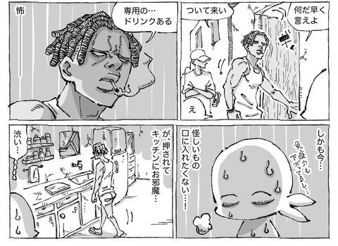 シビれめし【5】①2