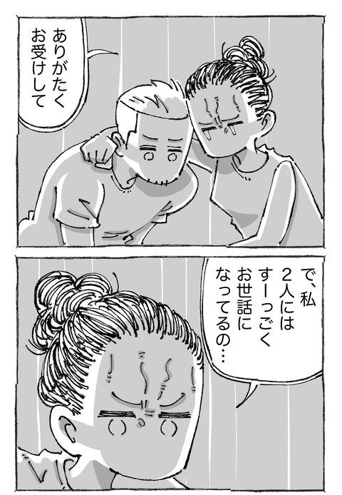 【青年と日本女子】1811