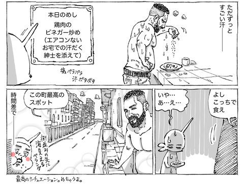 シビれめし【22】②2