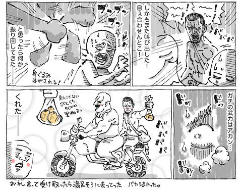 SNS漫画【50】②