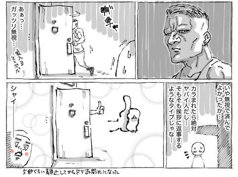 SNS漫画【46】:②