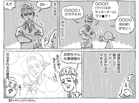 海外旅日記【109】②