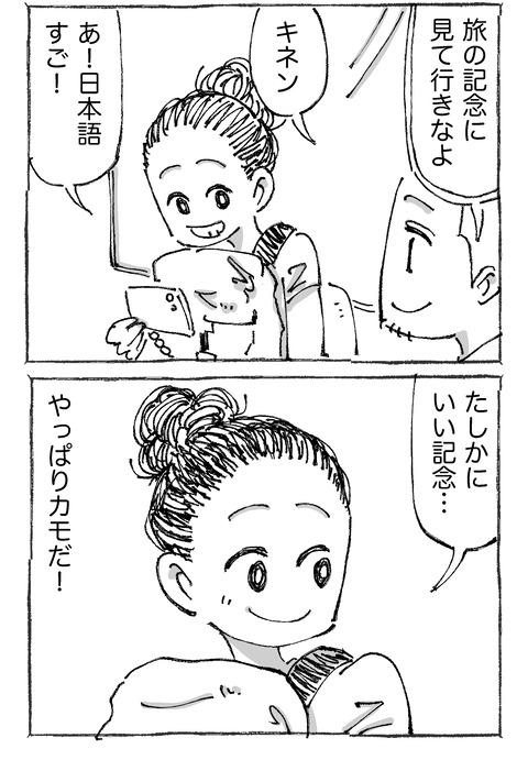 【青年と日本女子】612