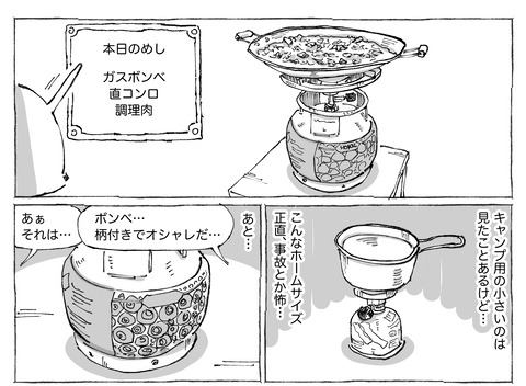 シビれめし【67】②1