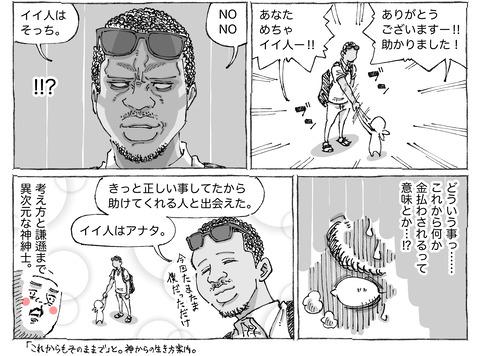 海外旅日記【175】②