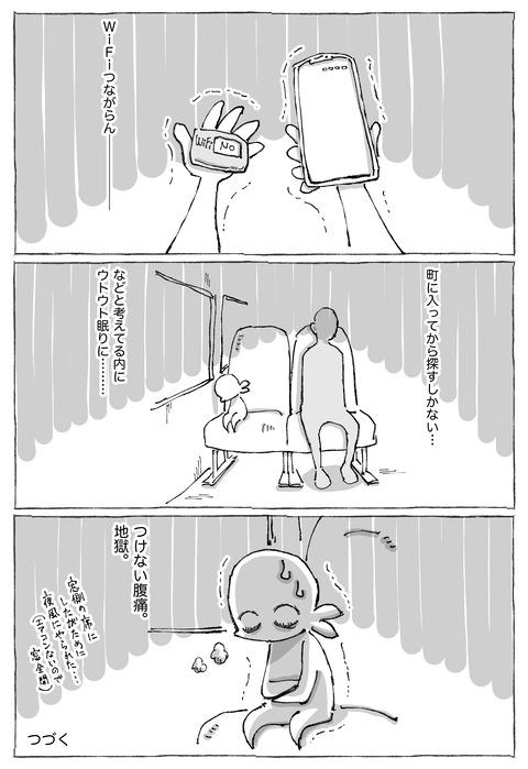 【シーギリヤロック】4