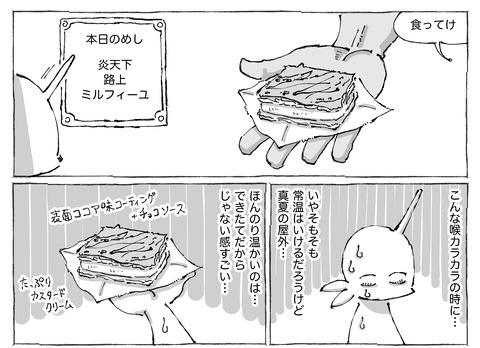 シビれめし【10】②1