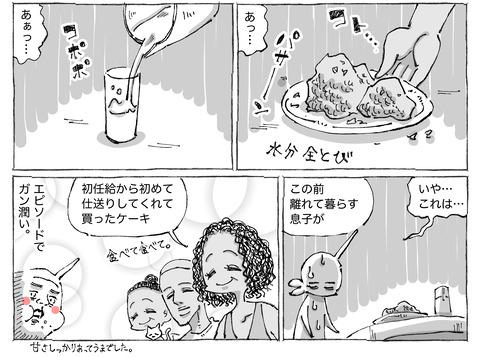 シビれめし【33】②2