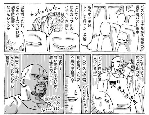 SNS漫画【55】①