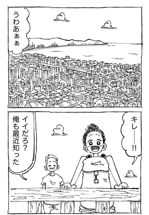 【青年と日本女子】1021