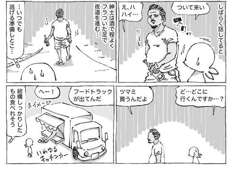 シビれめし【7】①2