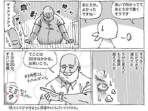SNS漫画【81】②